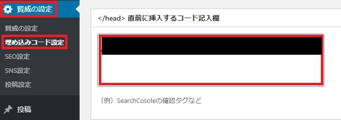 賢威8の埋め込みコード設定