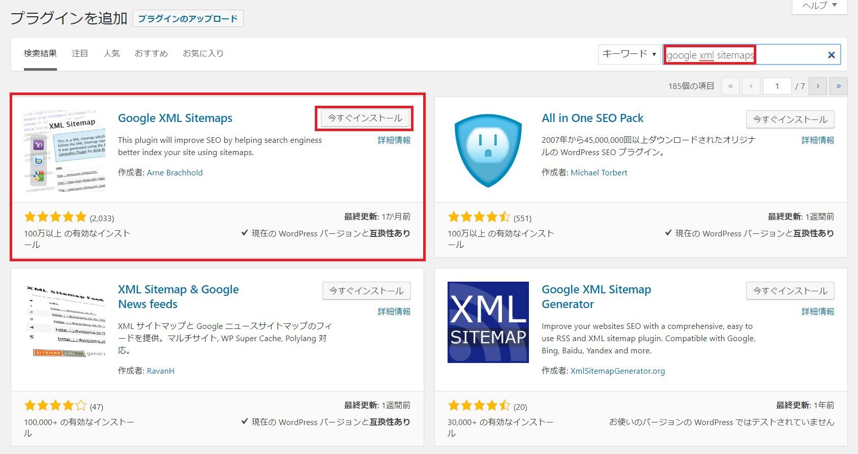 xmlサイトマップの作り方や登録方法 プラグインgoogle xml sitemapsを